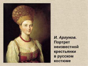 И. Аргунов. Портрет неизвестной крестьянки в русском костюме