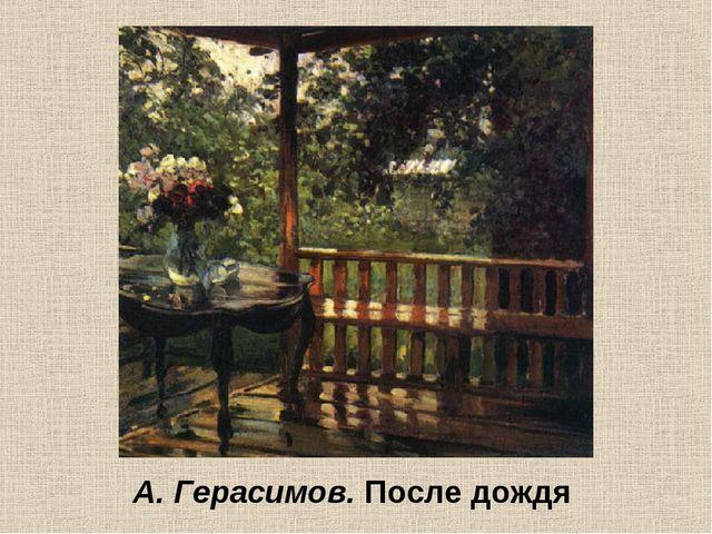 А. Герасимов. После дождя
