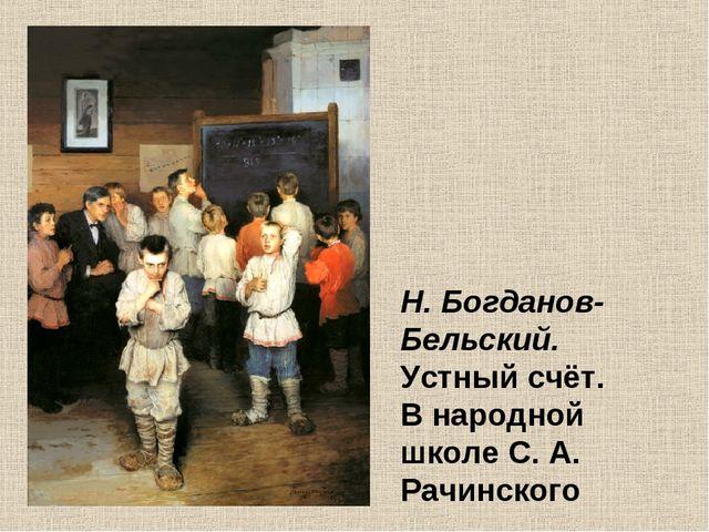 Н. Богданов-Бельский. Устный счёт. В народной школе С. А. Рачинского