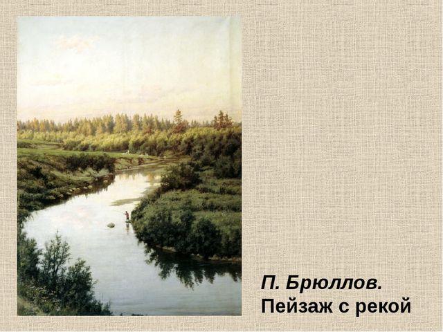 П. Брюллов. Пейзаж с рекой