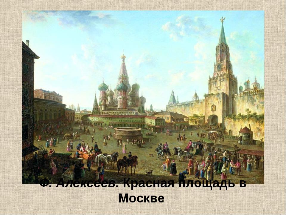 Ф. Алексеев. Красная площадь в Москве
