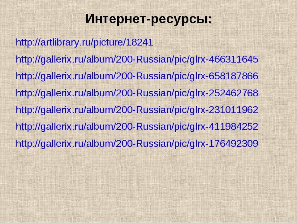 Интернет-ресурсы: http://artlibrary.ru/picture/18241 http://gallerix.ru/album...