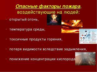 Опасные факторы пожара, воздействующие на людей: открытый огонь, температура