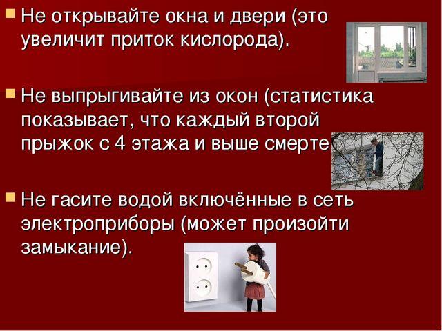 Не открывайте окна и двери (это увеличит приток кислорода). Не выпрыгивайте и...