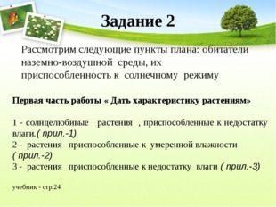 Задание 2 Рассмотрим следующие пункты плана: обитатели наземно-воздушной сред