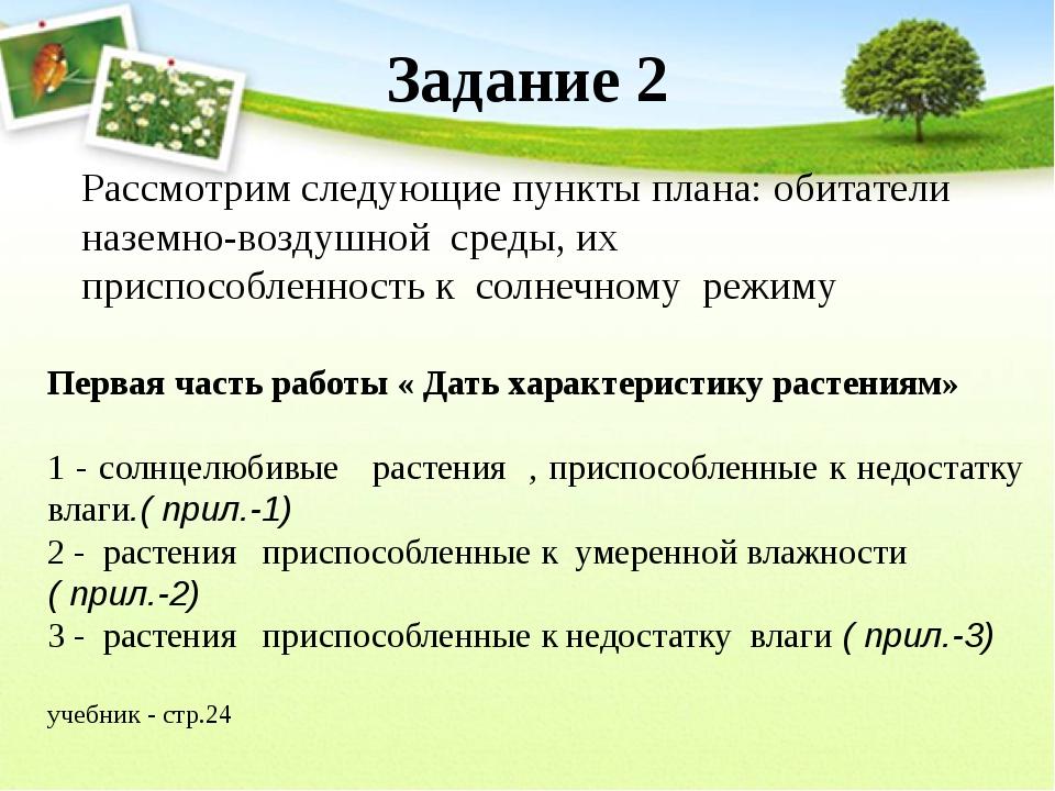 Задание 2 Рассмотрим следующие пункты плана: обитатели наземно-воздушной сред...