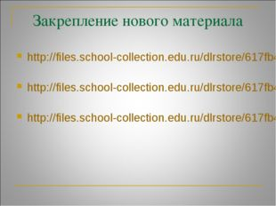 Закрепление нового материала http://files.school-collection.edu.ru/dlrstore/6