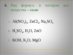 4.Ряд формул, в котором все вещества – соли: Al(NO3)3, ZnCl2, Na2SO4 H2SO4,