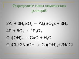 Определите типы химических реакций: 2Al + 3H2SO4 → Al2(SO4)3 + 3H2 4P + 5O2 →