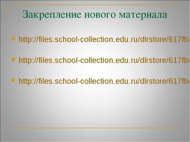 Закрепление нового материала http://files.school-collection.edu.ru/dlrstore/6...