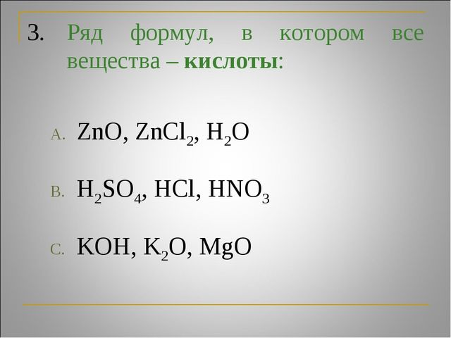 3.Ряд формул, в котором все вещества – кислоты: ZnO, ZnCl2, H2O H2SO4, HCl,...