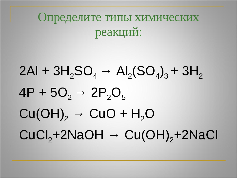 Определите типы химических реакций: 2Al + 3H2SO4 → Al2(SO4)3 + 3H2 4P + 5O2 →...