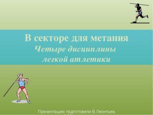 В секторе для метания Четыре дисциплины легкой атлетики Презентацию подготови