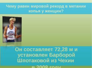 Он составляет 72,28 м и установлен Барборой Шпотаковой из Чехии в 2008 году Ч
