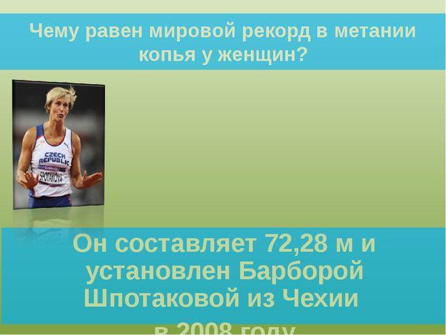 Он составляет 72,28 м и установлен Барборой Шпотаковой из Чехии в 2008 году Ч...