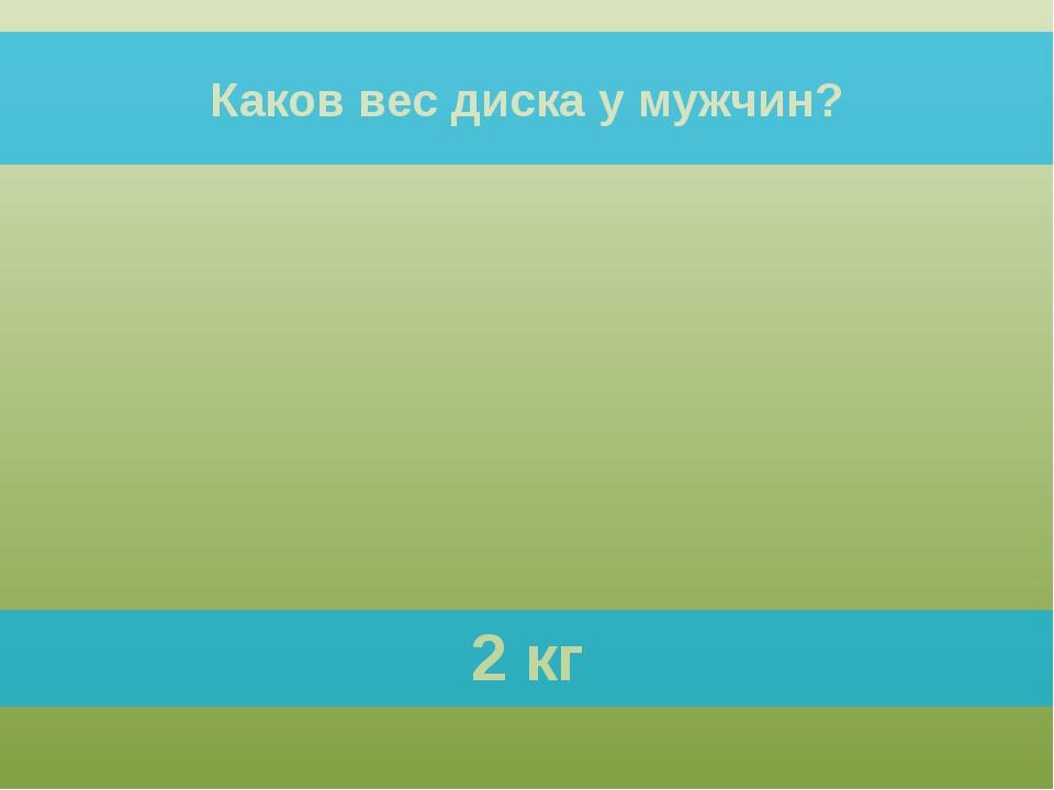 Каков вес диска у мужчин? 2 кг