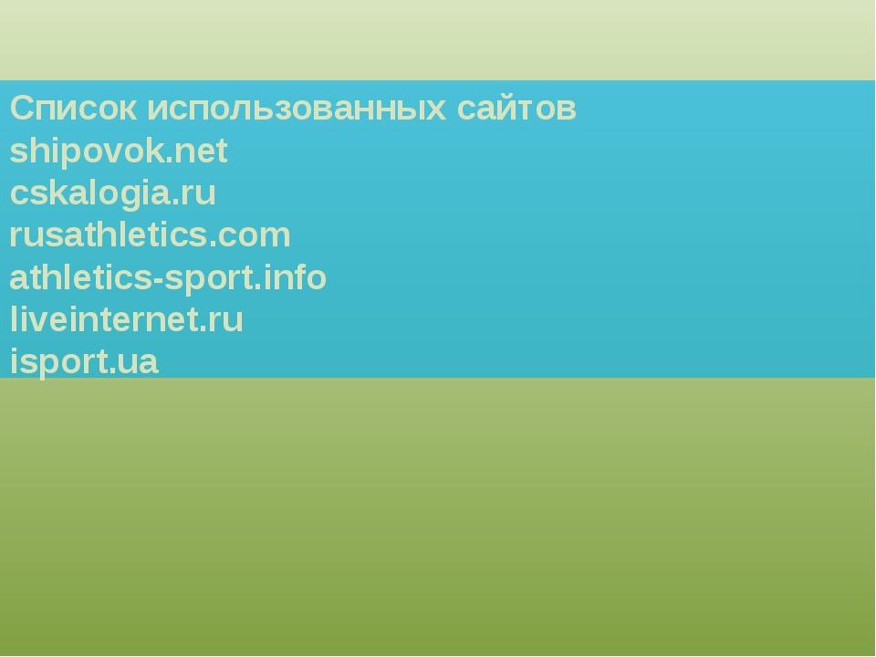 Список использованных сайтов shipovok.net cskalogia.ru rusathletics.com athle...