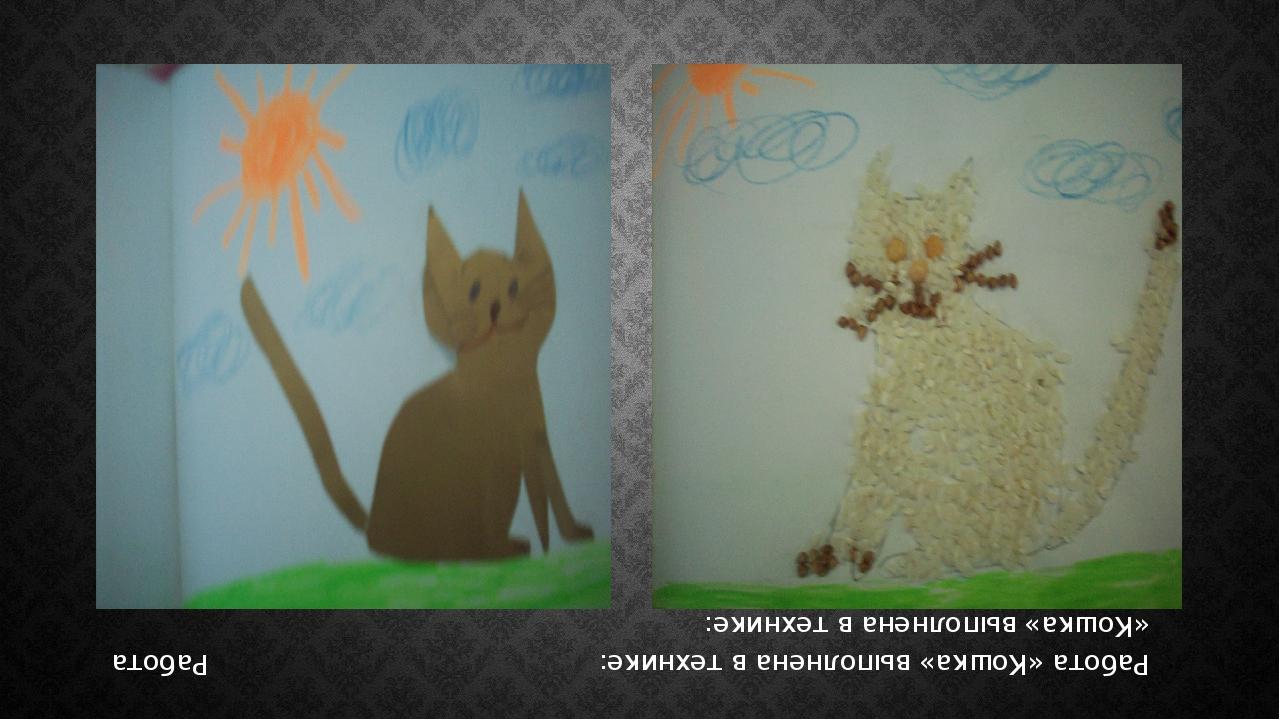 Работа «Кошка» выполнена в технике: Работа «Кошка» выполнена в технике: аппл...