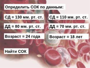 Определить СОК по данным: СД = 130 мм. рт. ст. ДД = 80 мм. рт. ст. Возраст =
