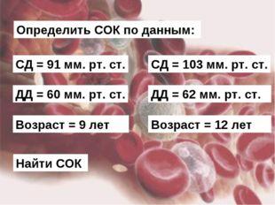Определить СОК по данным: СД = 91 мм. рт. ст. ДД = 60 мм. рт. ст. Возраст = 9