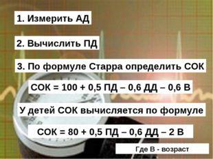1. Измерить АД 2. Вычислить ПД 3. По формуле Старра определить СОК СОК = 100