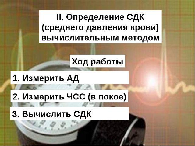 II. Определение CДК (среднего давления крови) вычислительным методом Ход рабо...