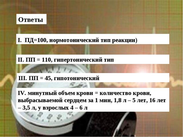 Ответы ПД=100, нормотонический тип реакции) II. ПП = 110, гипертонический тип...