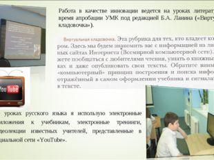 Работа в качестве инновации ведется на уроках литературы во время апробации У