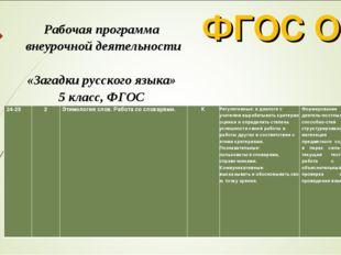 ФГОС ООО Рабочая программа внеурочной деятельности  «Загадки русского языка»