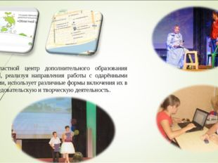 Областной центр дополнительного образования детей, реализуя направления рабо