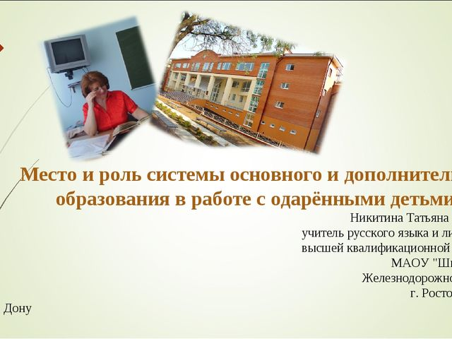 Место и роль системы основного и дополнительного образования в работе с одарё...