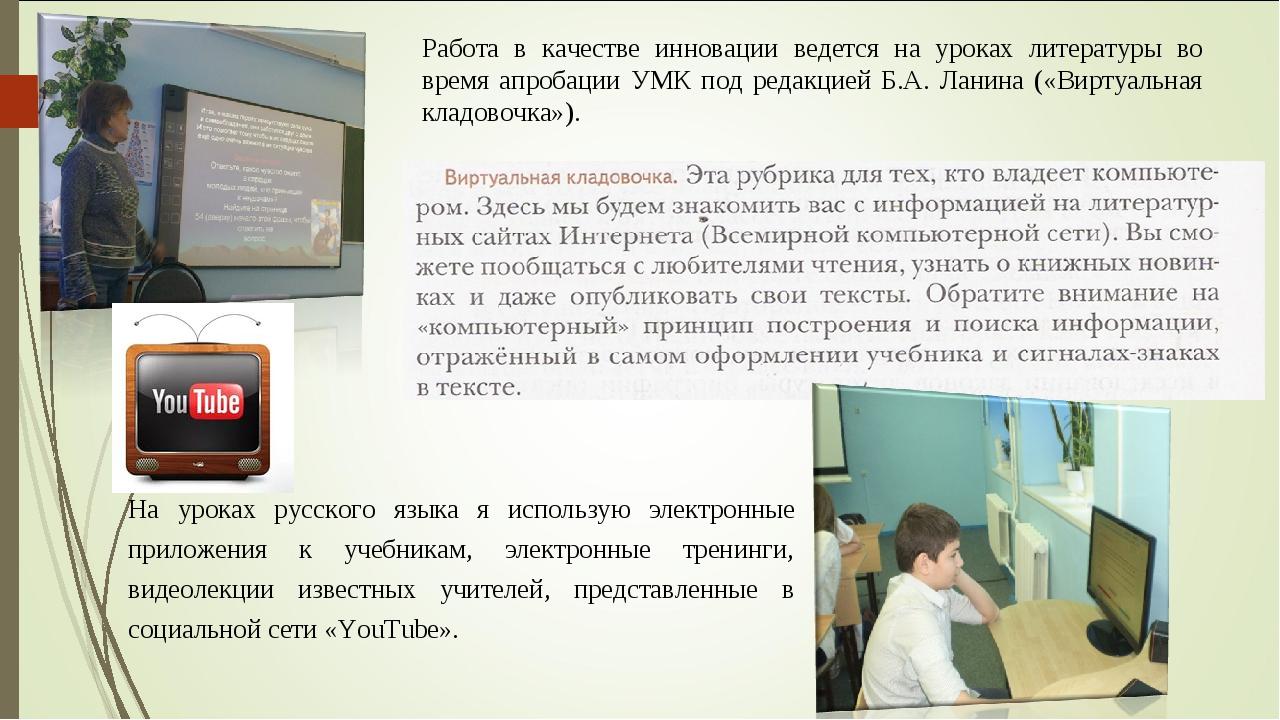 Работа в качестве инновации ведется на уроках литературы во время апробации У...