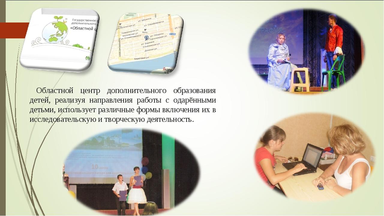 Областной центр дополнительного образования детей, реализуя направления рабо...