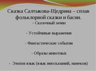 Сказка Салтыкова-Щедрина – сплав фольклорной сказки и басни. - Сказочный зач