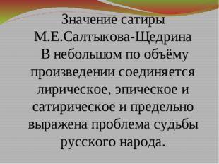 Значение сатиры М.Е.Салтыкова-Щедрина В небольшом по объёму произведении сое