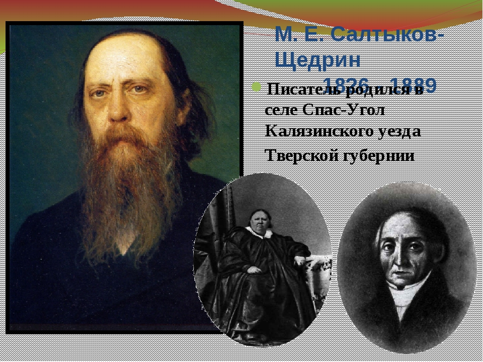 М. Е. Салтыков-Щедрин 1826 - 1889 Писатель родился в селе Спас-Угол Калязинск...