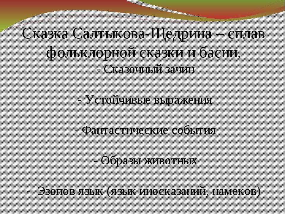 Сказка Салтыкова-Щедрина – сплав фольклорной сказки и басни. - Сказочный зач...