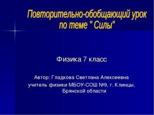 Физика 7 класс Автор: Гладкова Светлана Алексеевна учитель физики МБОУ-СОШ №9