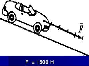 F = 1500 Н