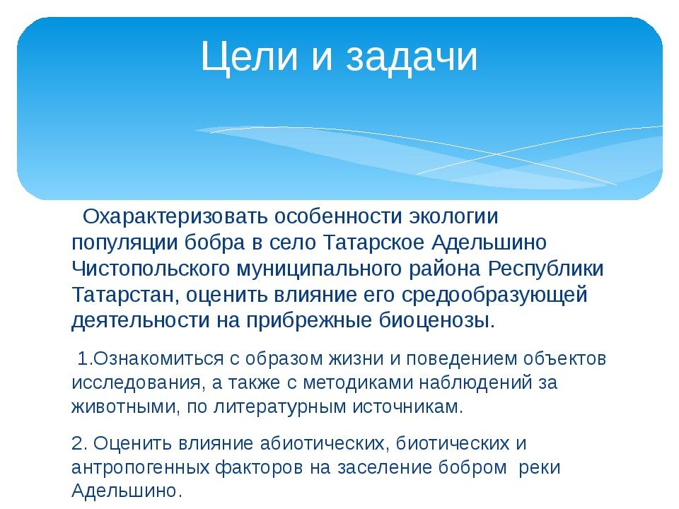 Охарактеризовать особенности экологии популяции бобра в село Татарское Адель...