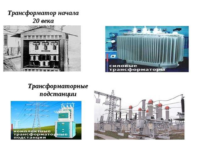 Трансформатор начала 20 века Трансформаторные подстанции