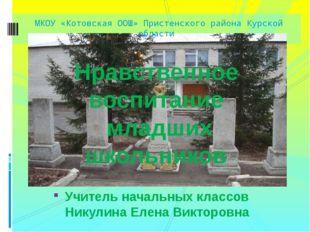 Учитель начальных классов Никулина Елена Викторовна МКОУ «Котовская ООШ» Прис