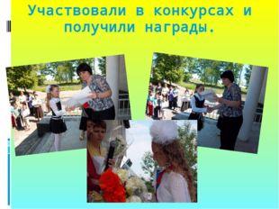 Участвовали в конкурсах и получили награды.