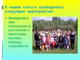 В нашем классе проводились следующие мероприятия: Экскурсия в лес: Наблюдаем