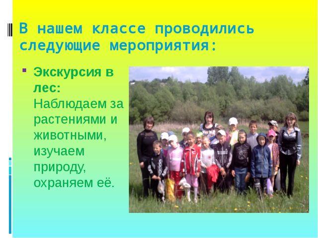 В нашем классе проводились следующие мероприятия: Экскурсия в лес: Наблюдаем...