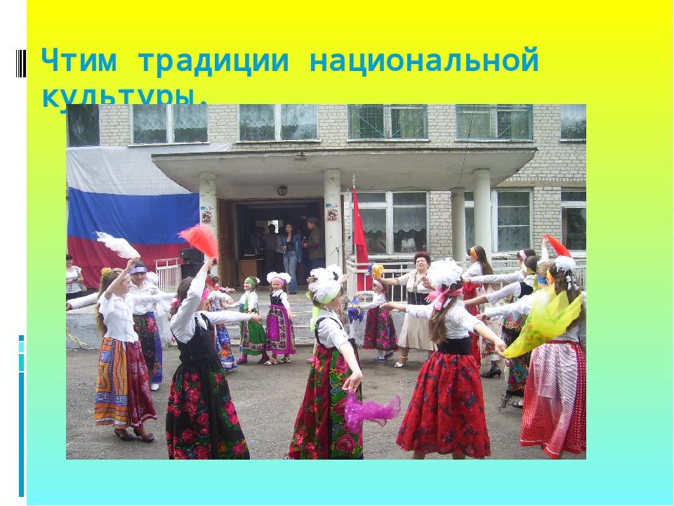 Чтим традиции национальной культуры.