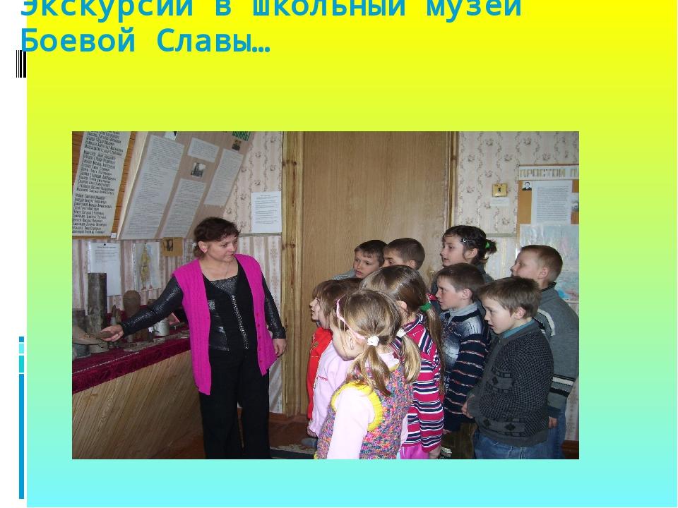 Экскурсии в школьный музей Боевой Славы…