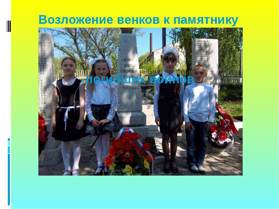 Возложение венков к памятнику погибших воинов
