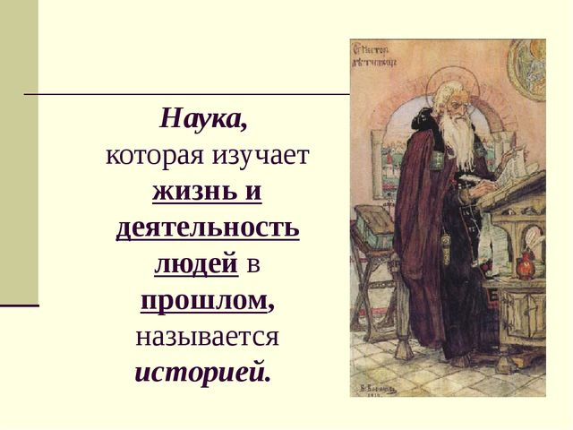 Наука, которая изучает жизнь и деятельность людей в прошлом, называется истор...