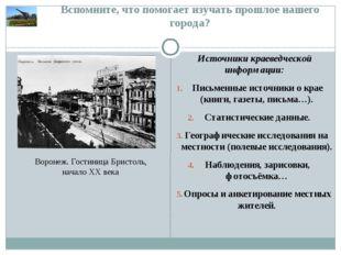 Вспомните, что помогает изучать прошлое нашего города? Источники краеведческо
